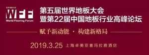 康辉地板受邀将参加第22届中国地板行业高峰论坛会信阳