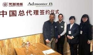 光益地板携手安德蒙特开启国际级地板品牌布局中国市场战略螺纹丝套